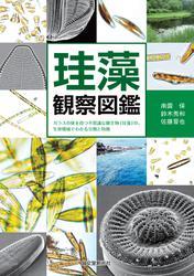 珪藻観察図鑑