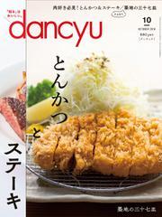 dancyu(ダンチュウ) (2018年10月号)