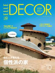 ELLE DECOR(エルデコ)  (10月号)