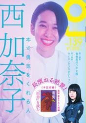 Quick Japan (Vol.139)