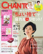 CHANTO(チャント) (2018年10月号)