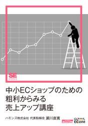 中小ECショップのための粗利からみる売上アップ講座(ECzine Digital First)