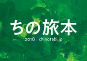 ちの旅本2018