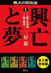 【合本版】興亡と夢(全5巻)