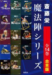 【合本版】魔法陣シリーズ(全14冊)