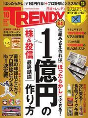 日経トレンディ (TRENDY) (2018年10月号)