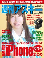 週刊アスキーNo.1194(2018年9月4日発行)