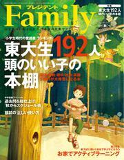 プレジデントファミリー(PRESIDENT Family) (2018年秋号)