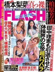 FLASH(フラッシュ) (9/18号)
