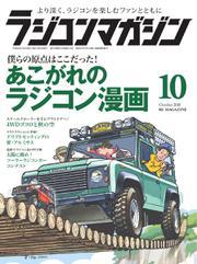 ラジコンマガジン (2018年10月号)