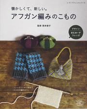 アフガン編みのこもの