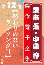 栗本薫・中島梓傑作電子全集11 [終わりのないラブソングI]