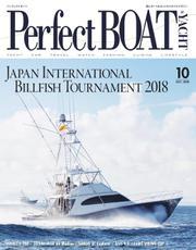 Perfect BOAT(パーフェクトボート)  (2018年10月号)