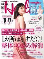 日経ヘルス (2018年10月号)