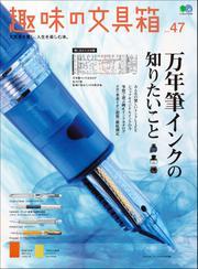 趣味の文具箱 (Vol.47)