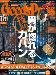 月刊GoodsPress(グッズプレス) (2018年10月号)