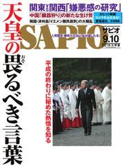 SAPIO(サピオ) (2018年9・10月号)