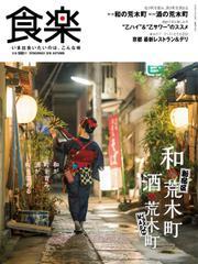 食楽(しょくらく) (2018年秋号)
