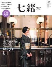 七緒(ななお) (Vol.55)