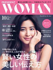 PRESIDENT WOMAN(プレジデントウーマン) (Vol.42)