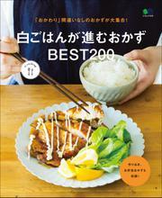 ei cookingシリーズ (白ごはんが進むおかずBEST200)