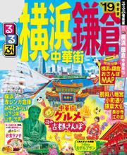 るるぶ横浜 鎌倉 中華街'19