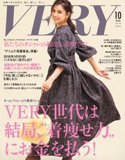 VERY(ヴェリイ) (2018年10月号)