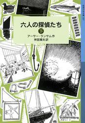 六人の探偵たち (下)