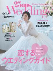 25ans Wedding ヴァンサンカンウエディング (2018 Autumn)