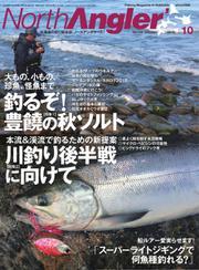 North Angler's (2018年10月号)
