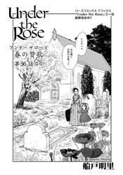 Under the Rose 春の賛歌 第36話 #1 【先行配信】