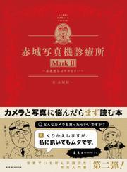 赤城写真機診療所 MarkII (2018/06/29)
