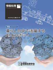 情報処理2018年8月号別刷「《特集》暮らしの中で活躍するAIとロボット」 (2018/07/15)