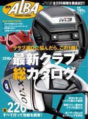 増刊アルバトロス・ビュー 最新クラブ総カタログ (2018年)