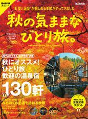 男の隠れ家特別編集 (秋の気ままなひとり旅)