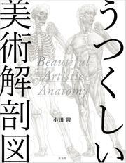 うつくしい美術解剖図 (2018/08/31)