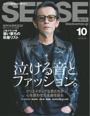 SENSE(センス) (2018年10月号)