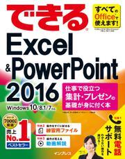 できるExcel & PowerPoint 2016 仕事で役立つ集計・プレゼンの基礎が身に付く本 Windows 10/8.1/7対応
