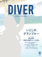 DIVER (No.448)