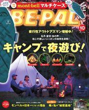 BE-PAL(ビーパル) (2018年10月号)