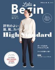 LaLaBegin(ララビギン) (Begin10月号臨時増刊 10・11 2018)