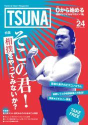 TSUNA Vol.24 (2016年秋)