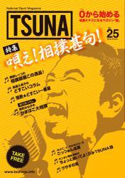 TSUNA Vol.25 (2016年冬)