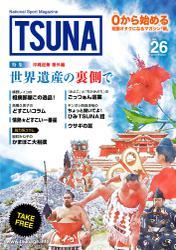 TSUNA Vol.26 (2017年冬)
