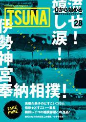 TSUNA Vol.28 (2017年春)