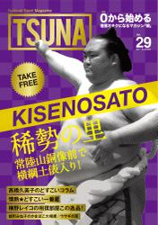 TSUNA Vol.29 (2017年夏)