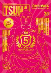 TSUNA Vol.30 (2017年秋)
