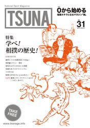 TSUNA Vol.31 (2017年冬)