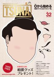 TSUNA Vol.32 (2018年冬)