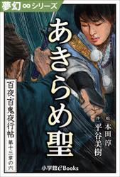 夢幻∞シリーズ 百夜・百鬼夜行帖78 あきらめ聖